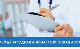 Лікування наркоманії в Черкассах: що потрібно знати?