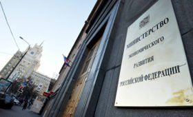 В Минэкономразвития дали совет российскому бизнесу