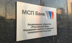 МСП Банк начал выдавать беспроцентные кредиты на выплату зарплат