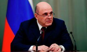 Мишустин рассказал о средствах на реструктуризацию бюджетных кредитов