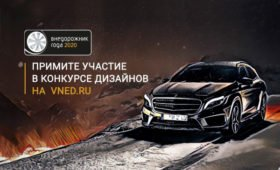 Всероссийский конкурс дизайнов объявляет премия «Внедорожник года»