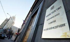 Минэкономразвития дало прогноз по годовой инфляции в России
