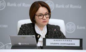 Набиуллина заявила об отсутствии причин для создания Фонда плохих активов