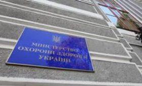 Минздрав Украины оплатил трансплантации на 2020 г.