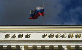 В ЦБ отметили спад прямых иностранных инвестиций в российские компании