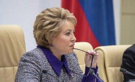 Матвиенко оценила, когда Медведев сможет стать пожизненным сенатором