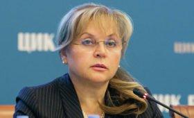 Памфилова назвала число зарегистрированных нарушений на голосовании