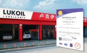 ЛУКОЙЛ прошёл сертификацию системы менеджмента качества в Китае