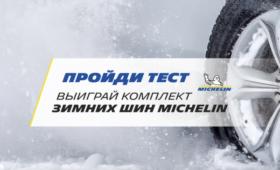 Нужна новая резина? Пройди тест и получи зимние шины MICHELIN в подарок!